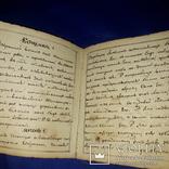 Рукописная церковная книга 19 века photo 3