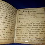 Рукописная церковная книга 19 века photo 5