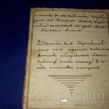 Рукописная церковная книга 19 века photo 6