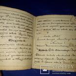 Рукописная церковная книга 19 века photo 7