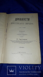 1903 Древности русского права