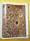 1973 Драгоценный камень в ювелирном искусстве 34х27 см. photo 7