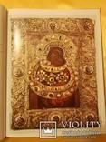 1973 Драгоценный камень в ювелирном искусстве 34х27 см. photo 11