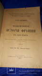 1902 Политическая история Франции в 19 веке, фото №3