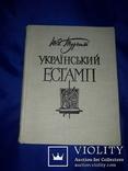 1964 Український Естамп - 2550 экз. photo 2