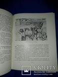 1964 Український Естамп - 2550 экз. photo 3