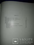 1964 Український Естамп - 2550 экз. photo 5