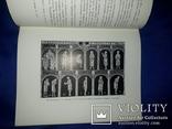 1964 Український Естамп - 2550 экз. photo 6
