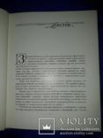 1964 Український Естамп - 2550 экз. photo 8