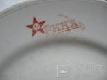 Большая тарелка РККА, фото №3