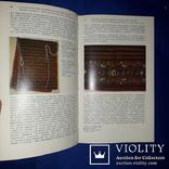 1988 Тканини Українських Карпат 3450 экз. photo 3