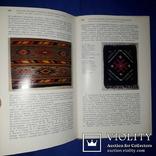 1988 Тканини Українських Карпат 3450 экз. photo 4