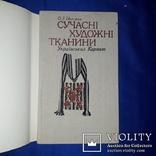 1988 Тканини Українських Карпат 3450 экз. photo 5