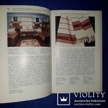 1988 Тканини Українських Карпат 3450 экз. photo 6