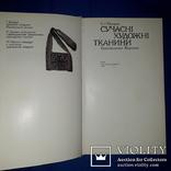 1988 Тканини Українських Карпат 3450 экз. photo 7
