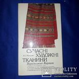 1988 Тканини Українських Карпат 3450 экз. photo 8