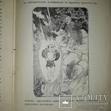 1901 Японские легенды, фото №9