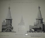 1915 Зодчий Архитектурные формы 36х28 - 52 таблицы photo 2