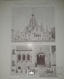 1915 Зодчий Архитектурные формы 36х28 - 52 таблицы photo 3