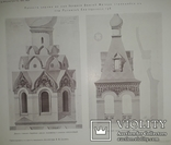 1915 Зодчий Архитектурные формы 36х28 - 52 таблицы photo 4