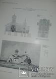 1915 Зодчий Архитектурные формы 36х28 - 52 таблицы photo 5