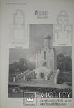 1915 Зодчий Архитектурные формы 36х28 - 52 таблицы photo 6
