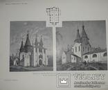 1915 Зодчий Архитектурные формы 36х28 - 52 таблицы photo 7