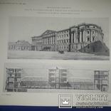 1915 Зодчий Архитектурные формы 36х28 - 52 таблицы photo 8