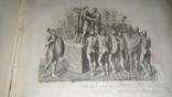 1819 Военные виды Древней Греции, Рима и Египта photo 11