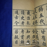 19 век Троесловие (Сань-Цзы Цзин) период правления императора Гуансюй