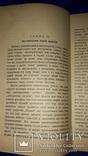 1913 Наука о дыхании индийских йогов photo 2