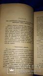 1913 Наука о дыхании индийских йогов photo 4