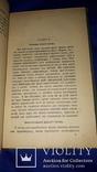 1913 Наука о дыхании индийских йогов photo 5