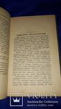 1913 Наука о дыхании индийских йогов photo 10