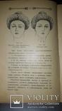 1911 Азбука красоты и здоровья. Культура тела