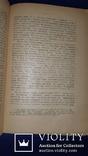 1923 Археология. Теория и практика в двух томах - 1000 экз. photo 3