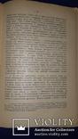 1923 Археология. Теория и практика в двух томах - 1000 экз. photo 4