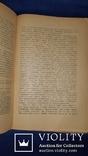 1923 Археология. Теория и практика в двух томах - 1000 экз. photo 5