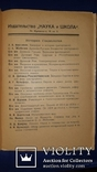1923 Археология. Теория и практика в двух томах - 1000 экз. photo 7