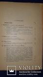 1923 Археология. Теория и практика в двух томах - 1000 экз. photo 8