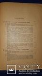 1923 Археология. Теория и практика в двух томах - 1000 экз. photo 9