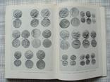 Древние монеты Таджикистана. Е.В. Зеймаль, фото №11
