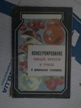 Консервирование овощей, фруктов и грибов в домашних условиях 1965р., фото №2