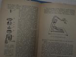Консервирование овощей, фруктов и грибов в домашних условиях 1965р., фото №3