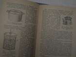 Консервирование овощей, фруктов и грибов в домашних условиях 1965р., фото №4