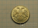 10 рублей 1992 копия, фото №3