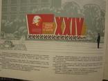 1971 год Средства наглядной агитации рабочий экземпляр с закладками, фото №5