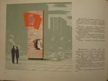 1971 год Средства наглядной агитации рабочий экземпляр с закладками, фото №6