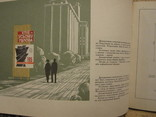 1971 год Средства наглядной агитации рабочий экземпляр с закладками, фото №9