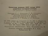 1971 год Средства наглядной агитации рабочий экземпляр с закладками, фото №12
